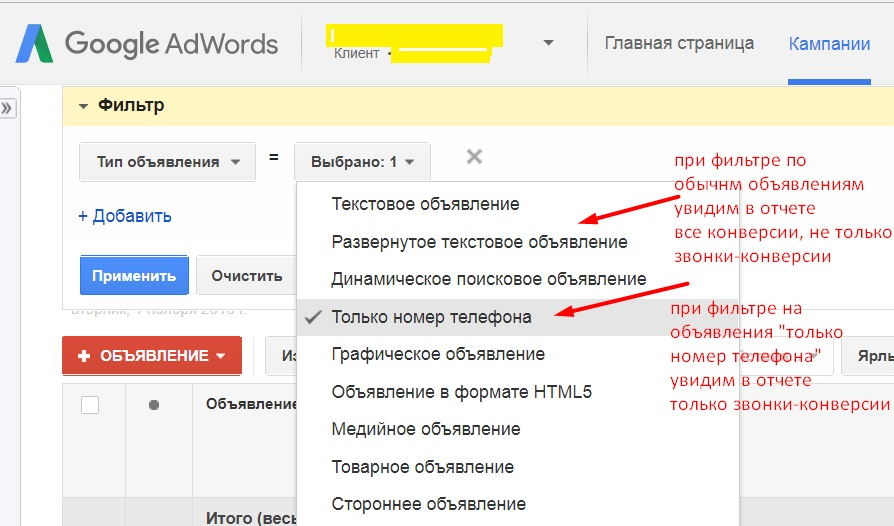 Как выставить в AdWords фильтр по типу объявлению
