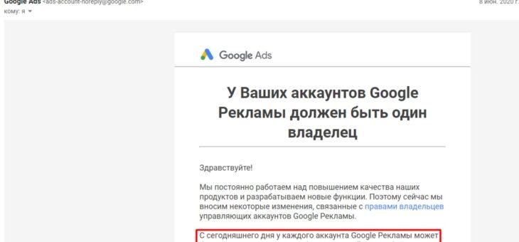 Один Клиентский аккаунт Google Ads останется в одном Управляющем аккаунте