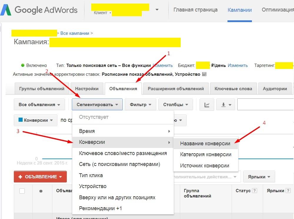 Как увидеть отчет по звонкам-конверсиям в Adwords