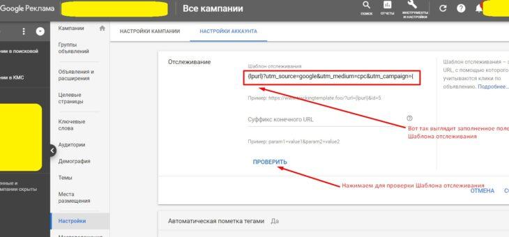 11 ответов на Вопросы по настройке UTM-меток в Google Ads