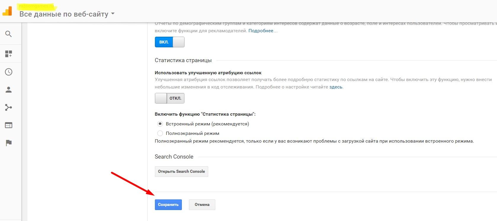Разрешить пометку вручную Сохранить Гугл Аналитикс