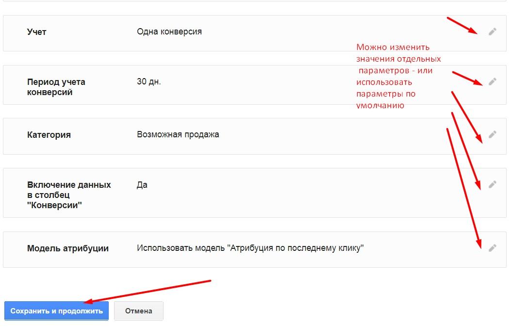 Настройка параметров звонка-конверсии Adwords