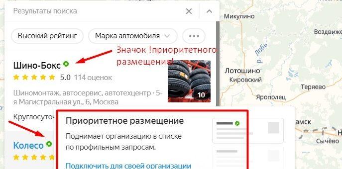 Как настроить рекламу на Яндекс Картах